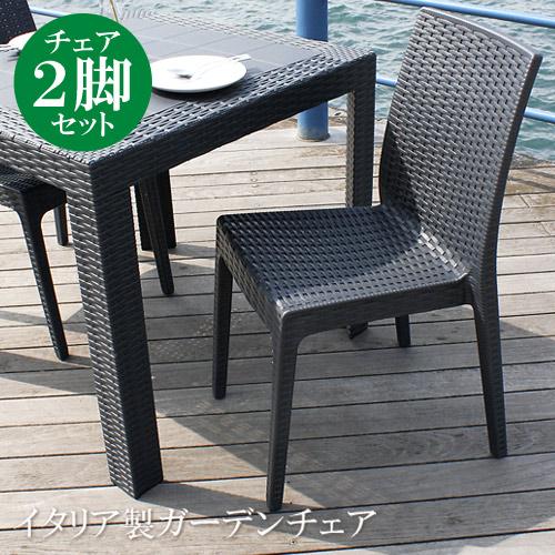 ガーデンチェア 2脚セット ガーデンチェアー ガーデン チェア チェアー イス 椅子 いす ガーデン ガーデンファニチャー リゾート 庭 屋外 野外 アウトドア カフェ アジアン モダン シンプル スクエア ブラック グレー ホワイト 人気