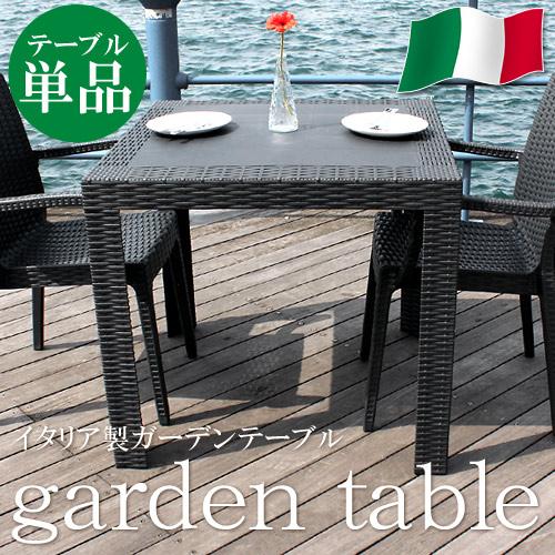 ガーデンテーブル 単品 ガーデン テーブル ガーデン ガーデンファニチャー リゾート 庭 屋外 野外 アウトドア カフェ アジアン モダン シンプル スクエア ブラック グレー ホワイト 人気