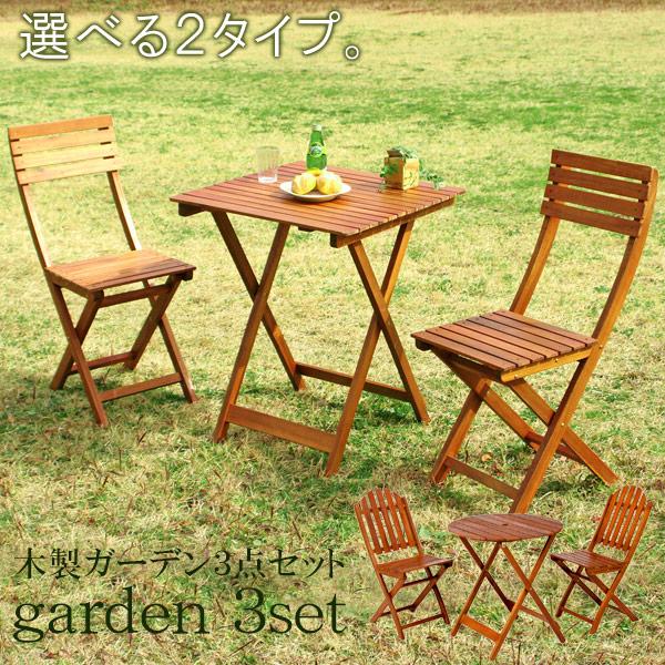 ガーデン3点セット ガーデン テーブル セット ガーデン テーブル セット モダン ガーデンファニチャー ガーデン テーブル セット チェア 折りたたみ 折り畳み ナチュラル 人気