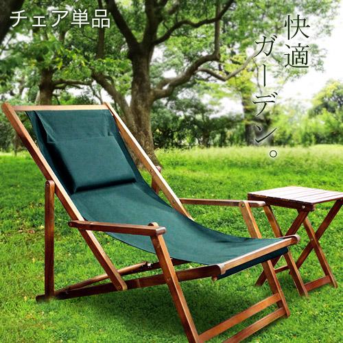 デッキチェア デッキチェアー アウトドア ガーデン 日本 ビーチチェア 木製 屋外 折りたたみ 椅子 サンデッキチェア 人気 ガーデンチェア ハンモック 使い勝手の良い プール ビーチ グリーン