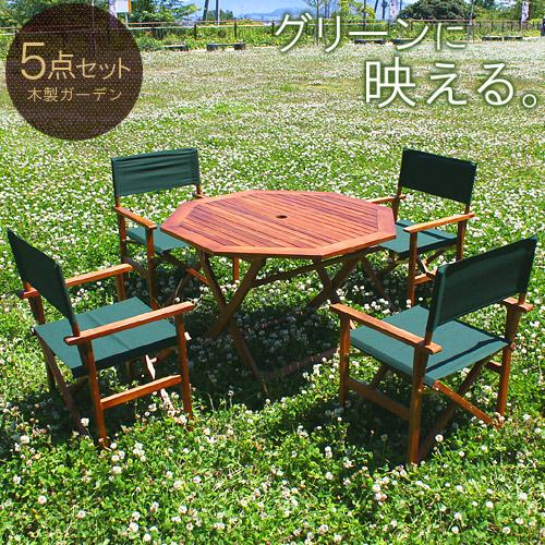 ガーデン テーブル セット ガーデン5点セット ガーデンセット 木製 ガーデンファニチャー ガーデン テーブル セット チェア 折りたたみ 折り畳み 4人用 八角形 人気