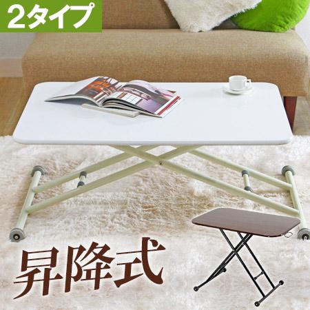 昇降式テーブル 昇降テーブル ローテーブル リビングテーブル 作業台 ダイニングテーブル 幅90cm リフティングテーブル 机 テーブル 高さ調節 上下 伸縮 ガス圧 キャスター付き ホワイト 白 ブラウン 完成品 おしゃれ 人気