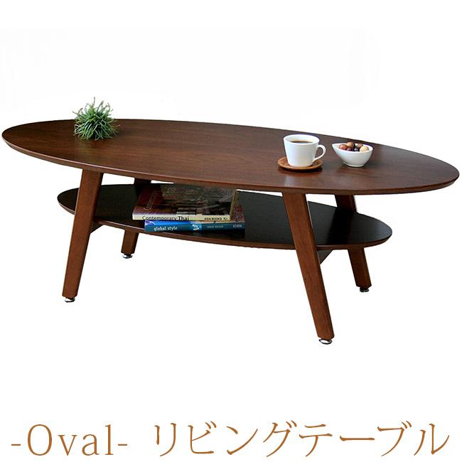 OVAL GART リビングテーブル センターテーブル コーヒーテーブル 北欧 モダン ミッドセンチュリー テーブル 収納 木製 人気