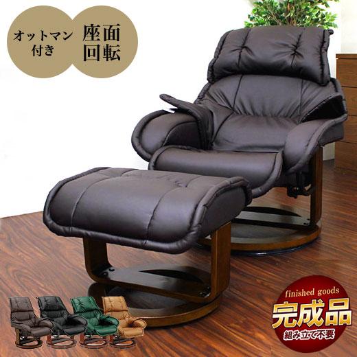 【完成品】リクライニングチェア リクライニングチェアー リクライニングチェア 椅子 パーソナルチェア オットマン付き グリーン ブラック ダークブラウン ベージュ ソファ レザー 人気