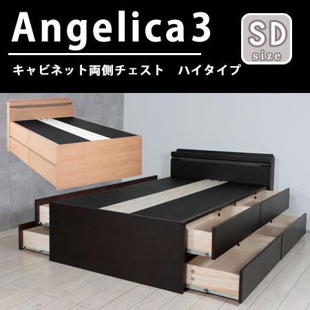 木製ベッド フレーム セミダブルサイズ (マットレス別売)選べる2カラー ダーク色 ナチュラル色アンゼリカ3 キャビネット両側チェスト大収納すのこ収納BED 人気
