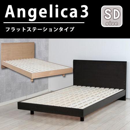 木製ベッド フレーム セミダブルサイズ (マットレス別売)選べる2カラー ダーク色 ナチュラル色アンゼリカ3 フラット ステーションすのこ収納BED 人気