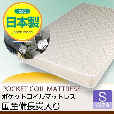 【日本製】~安心・安全~国産備長炭ポケットコイルマットレス シングルサイズ(幅97センチ) bin-s97 BIC-BED 人気