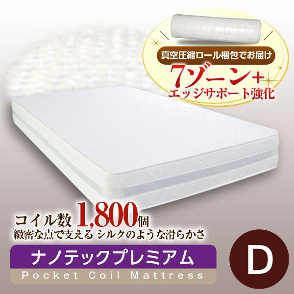 ナノテックプレミアムポケットコイルマットレスダブルサイズ(幅140センチ) 人気