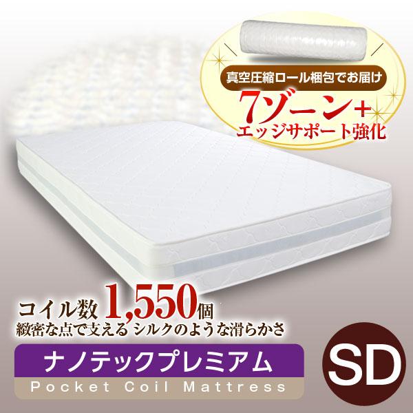 ナノテックプレミアムポケットコイルマットレスセミダブルサイズ(幅120センチ) 人気