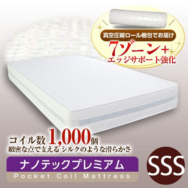 ナノテックプレミアムポケットコイルマットレススモールセミシングルサイズ(幅80センチ) 人気