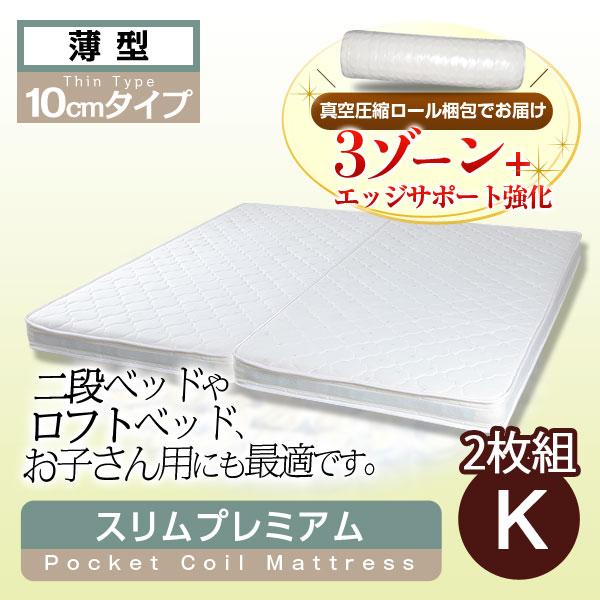 スリムプレミアムポケットコイルマットレスキングサイズ(幅90センチ×2枚組) 人気