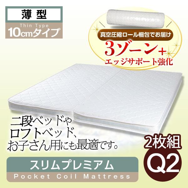 スリムプレミアムポケットコイルマットレスクイーンサイズ(幅80センチ×2枚組) 人気