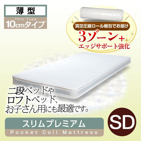 スリムプレミアムポケットコイルマットレスセミダブルサイズ(幅120センチ) 人気