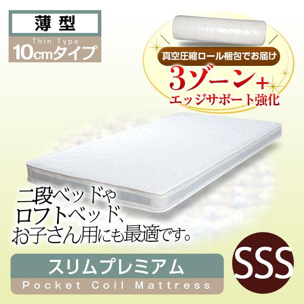 スリムプレミアムポケットコイルマットレスセミシングルサイズ(幅80センチ) 人気