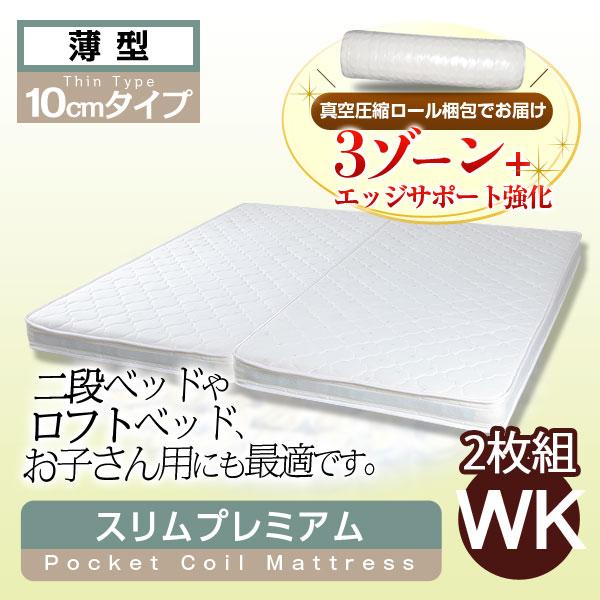 スリムプレミアムポケットコイルマットレスワイドキングサイズ(幅97センチ×2枚組) 人気