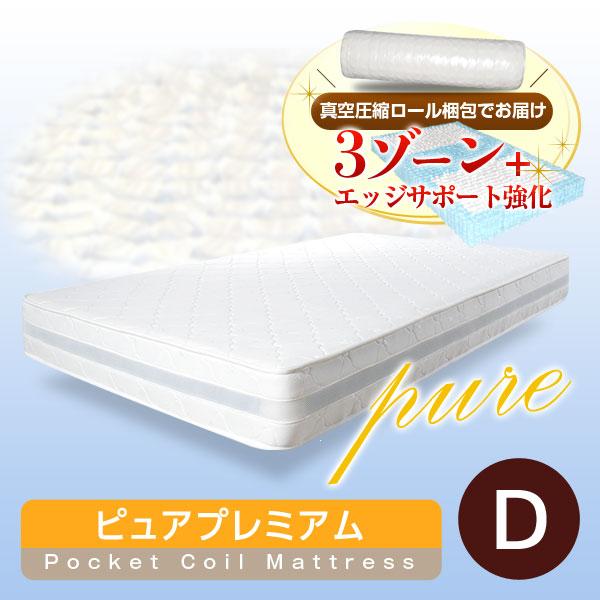 ピュアプレミアムポケットコイルマットレスダブルサイズ(幅140cm) 人気