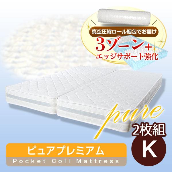 ピュアプレミアムポケットコイルマットレスキングサイズ(幅90cm×2枚組) 人気