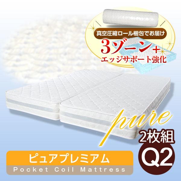 ピュアプレミアムポケットコイルマットレスクイーンサイズ(幅80cm×2枚組) 人気
