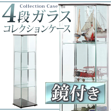 コレクションケース ガラスケース フィギュアケース 4段 背面ミラー 鏡付き 高さ160cm ディスプレイケース おしゃれ ガラス コレクションラック ガラス棚 コレクションボード 人気