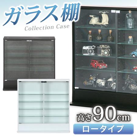 コレクションケース フィギュアケース ガラス棚 ロータイプ 高さ90cm ディスプレイケース おしゃれ ガラス コレクションラック コレクションボード ガラス扉 ブラック ホワイト 人気