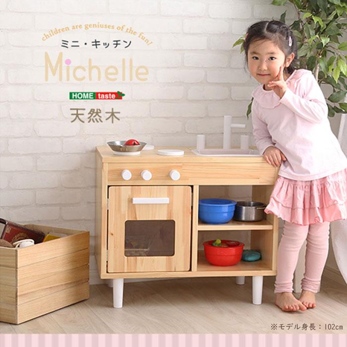 ホームテイスト ままごとキッチン 知育玩具 天然木製 こども キッズ家具 ナチュラル ままごと キッチン キッズ