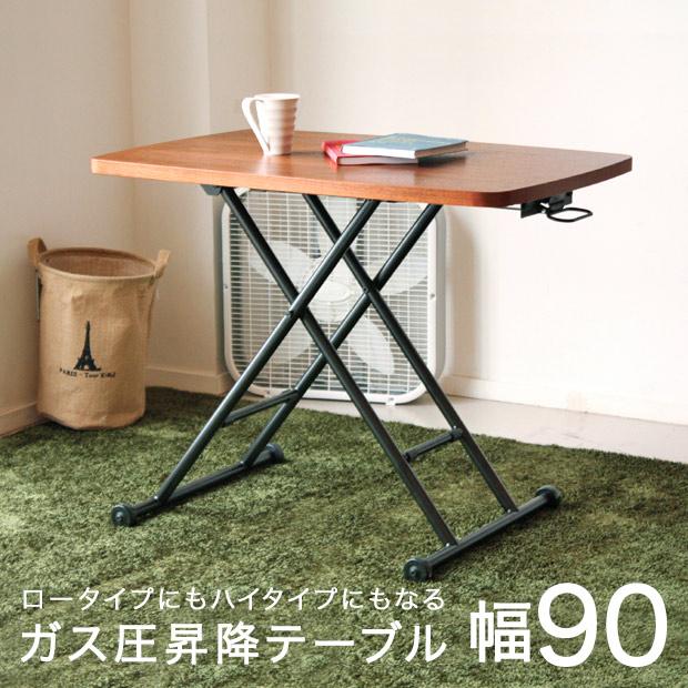 昇降式テーブル センターテーブル ローテーブル ウォールナット 北欧 おしゃれ 昇降テーブル リビングテーブル 作業台 ダイニングテーブル 幅90cm リフトテーブル 机 テーブル 高さ調節 上下 伸縮 ガス圧 キャスター付き ブラウン 茶色 アウトレット