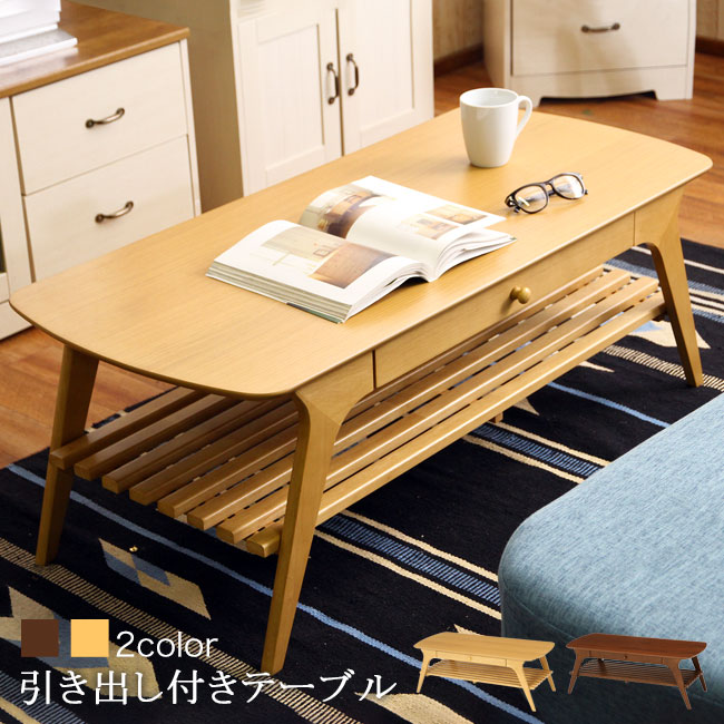 センターテーブル 引き出し付き 木製 北欧 テーブル コーヒーテーブル テーブル ブラウン 木製 カフェテーブル 北欧 ミッドセンチュリー カフェ風 新生活 アンティーク カフェ 卓袱台 ちゃぶ台 机 人気