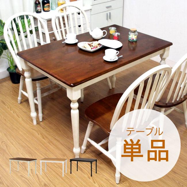 ダイニングテーブル 単品 食卓テーブル 北欧 テーブル おしゃれ かわいい アンティーク 木製 天然木 木目調 カントリー レトロ モダン おしゃれ ホワイト ブラック ナチュラル 人気