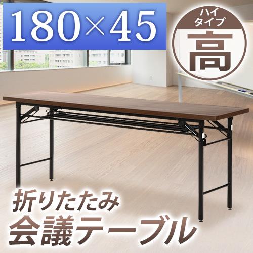 会議テーブル ハイタイプ 180cm 奥行45cm デスク 机 会議机 折りたたみ 木製 会議用 テーブル 会議室 ミーティング ハイタイプ 人気