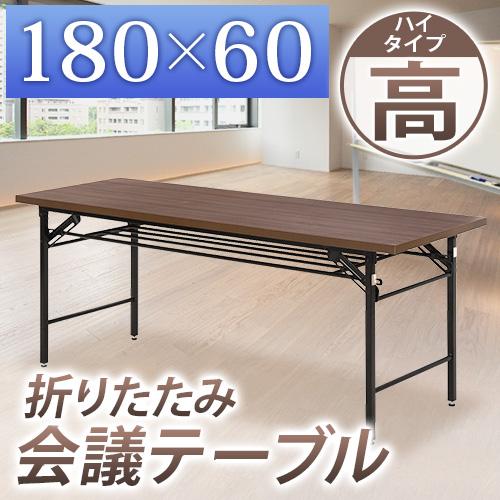 会議テーブル ハイタイプ 180cm 奥行60cm デスク 机 会議机 折りたたみ 木製 会議用 テーブル 会議室 ミーティング ハイタイプ 人気