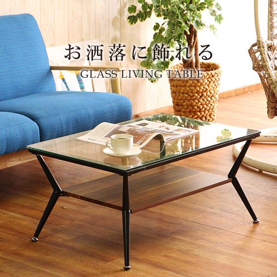 センターテーブル ガラステーブル テーブル ガラス サイドテーブル コレクションテーブル フリーテーブル コーヒーテーブル テーブル ダークブラウン カフェ 新生活 人気
