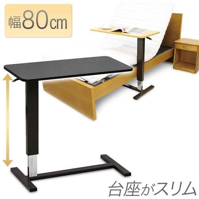 ベッドサイドテーブル ベッド用昇降テーブル サイドテーブル 幅80cm 昇降式テーブル 昇降 テーブル キャスター付き ソファーサイドテーブル マルチ昇降テーブル 木目調 サイドテーブル ベッドテーブル ベッドサイドテーブル 昇降テーブル 木製 敬老の日