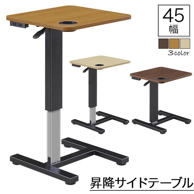 昇降テーブル 幅45 サイドテーブル 木製 無段階 高さ調節 昇降式テーブル ガス圧 ソファーサイドテーブル テーブル コンパクト キャスター付き 木目調 おしゃれ カウンターテーブル ベッドテーブル 補助テーブル