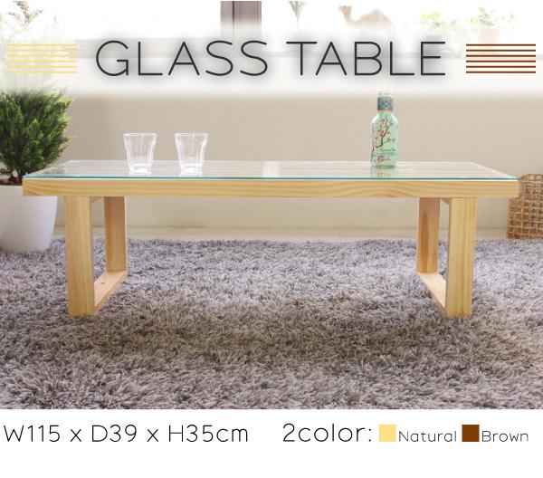 デザインガラステーブル ナチュラル ブラウン アジアン インテリア 人気