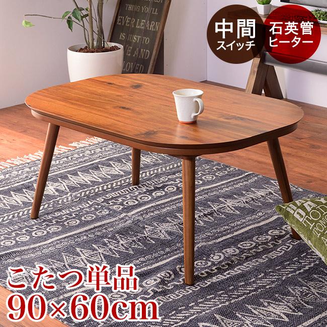 こたつ テーブル おしゃれ 長方形 90×60 コタツ 炬燵 こたつテーブル リビングこたつ ダイニングこたつ 家具調 モダン 北欧 かわいい 天板 一人暮らし