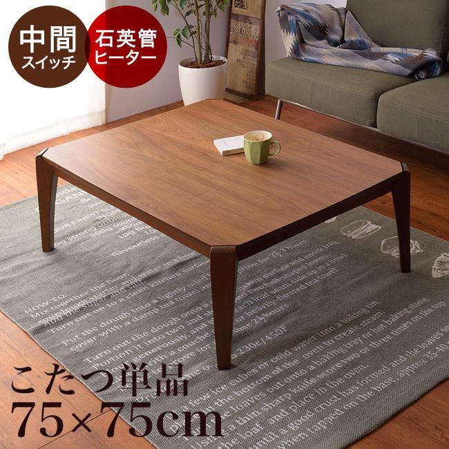 こたつ テーブル おしゃれ 長方形 75×75 コタツ 炬燵 こたつテーブル リビングこたつ ダイニングこたつ 家具調 モダン 北欧 かわいい 天板 一人暮らし