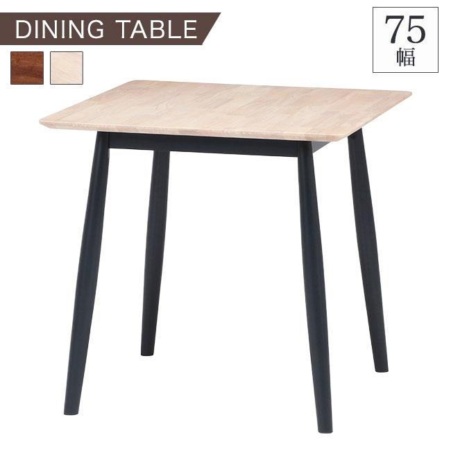 ダイニングテーブル 単品 木製 2人用 テーブル 小さめ 75幅 シンプル おしゃれ かわいい 北欧 レトロ 四角 ダイニング ブラウン ホワイト カフェ風