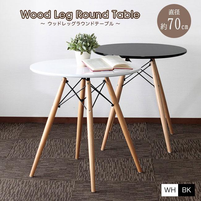 テーブル ラウンドテーブル 直径70cm 北欧 ダイニング カフェ シンプル オシャレ 円形 丸型 木脚 丸テーブル ホワイト ブラック