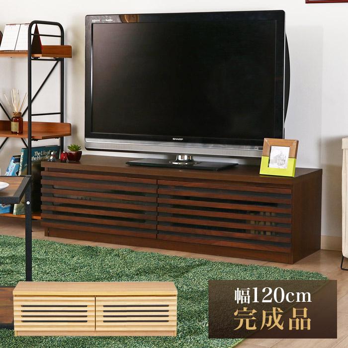 テレビ台 幅120cm テレビボード ローボード TV台 TVボード 収納 シェルフ ラック システム 格子 ルーバー 北欧 幅120 木製 52インチ 62インチ ナチュラル ブラウン 店内おすすめ