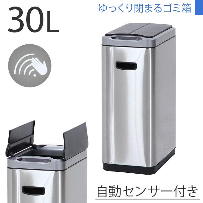 ゴミ箱 自動 開閉 センサー付き 30L ごみ箱 高品質 フタ付き 金属製 ステンレス ゆっくり閉まる ダストボックス 蓋付き 人気