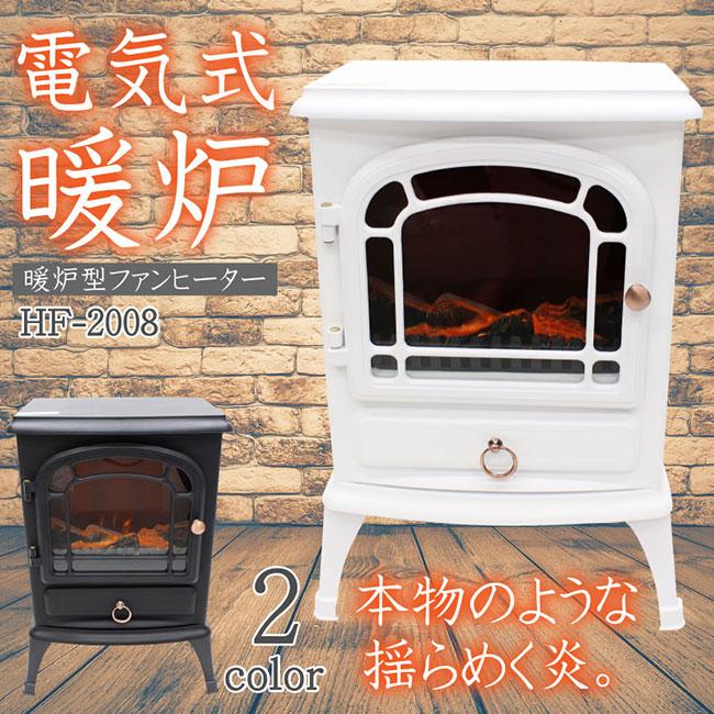 電気式暖炉 暖炉型ファンヒーター 暖炉ストーブ 暖炉ヒーター 電気ストーブ 暖房 レトロ アンティーク ブラック ホワイト おしゃれ 人気
