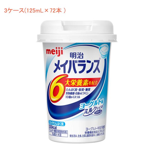 【当店は土日はポイント+5倍!!】明治 メイバランス Mini カップ ヨーグルト味 125mL×72本 (3ケース) 明治 (健康食品 新容器 飲みやすい 栄養補給) 介護用品