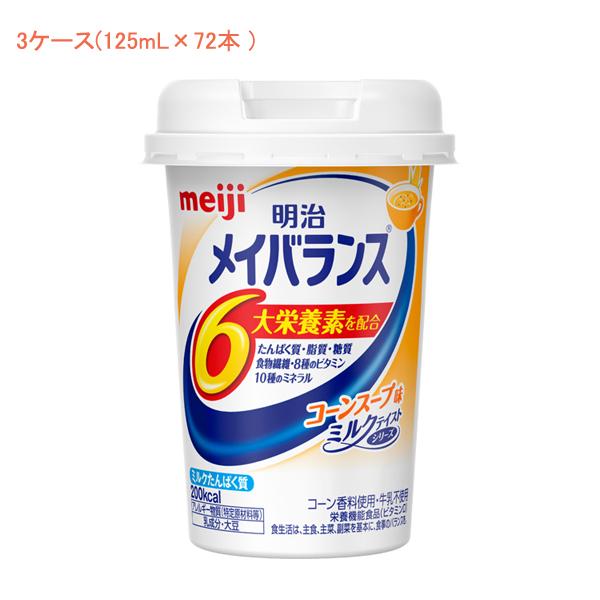 【当店は土日はポイント+5倍!!】明治 メイバランス Mini カップ コーンスープ味 125mL×72本 (3ケース) 明治 (健康食品 新容器 飲みやすい 栄養補給) 介護用品