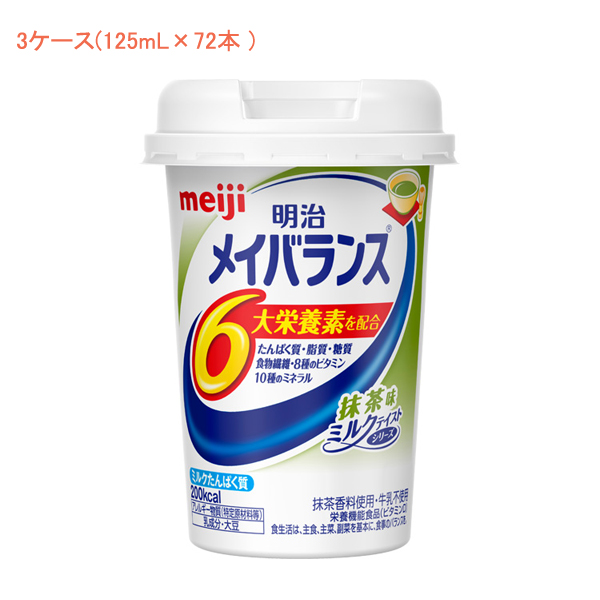 【当店は土日はポイント+5倍!!】明治 メイバランス Mini カップ 抹茶味 125mL×72本 (3ケース) 明治 (健康食品 新容器 飲みやすい 栄養補給) 介護用品