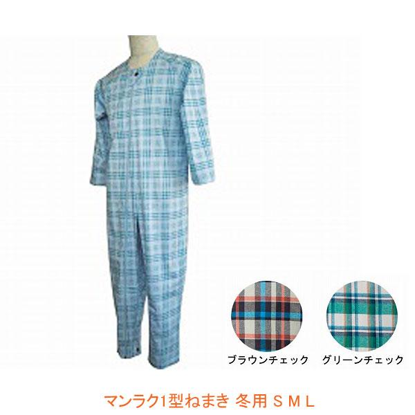 【2枚セット】介護用パジャマ マンラク1型ねまき 冬用 1101(上下続き服 介護用つなぎ服 いたずら防止 綿100%) 介護用品【532P16Jul16】
