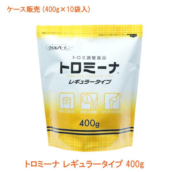 (当店は土・日曜日はポイント+5倍!!)トロミーナ レギュラータイプ 400g 1ケース(400g×10袋入) ウエルハーモニー (とろみ剤 とろみ 介護食 食品) 介護用品