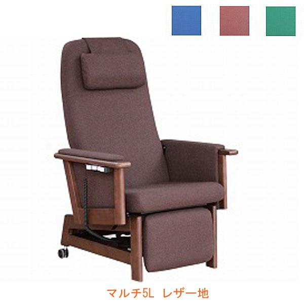 (代引き不可) 電動起立補助機能付椅子 マルチ5L レザー地 キタニジャパン (座面昇降 リクライニング 天然木) 介護用品