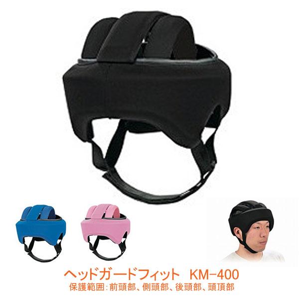ヘッドガードフィット KM-400 キヨタ (プロテクター 頭 部 保護 帽子) 介護用品