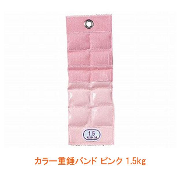 カラー重錘バンド ピンク 1.5kg SPR-592E 酒井医療 介護用品