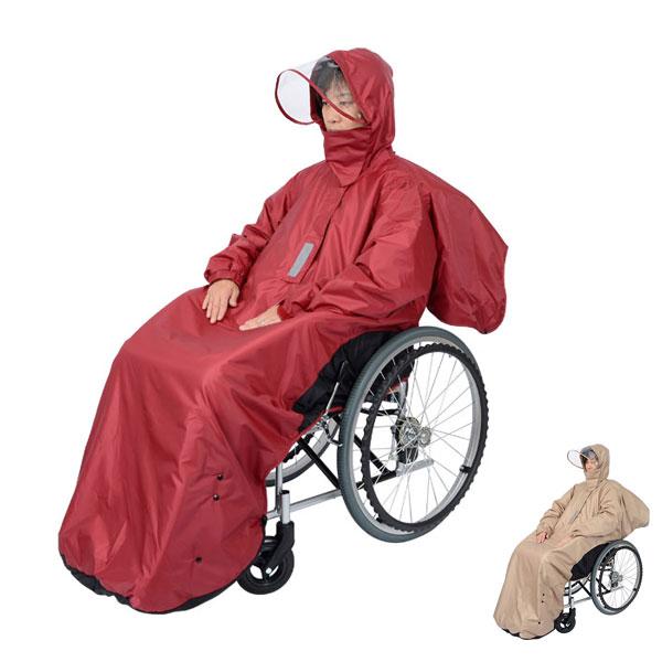 【当店は土日はポイント+5倍!!】(代引き不可) 中綿入りあったか防寒RAKU暖レイン SR-500WR SR-500WV 笑和 (車椅子 中綿 起毛裏地) 介護用品